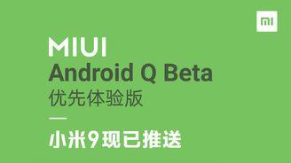 MIUI Android Q Beta優先體驗版已推送:小米9可嘗鮮