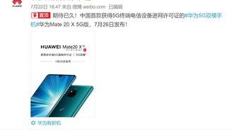 余承東宣布華為Mate 20 X 5G版7月26日發布8月上市