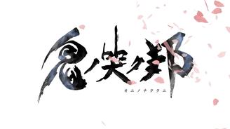 《鬼哭邦》PS4/NS試玩版正式上架