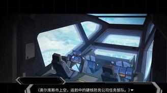 《硬核機甲》實況流程(8)——襲擊