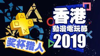 香港动漫电玩节之奖杯猎人大挑战