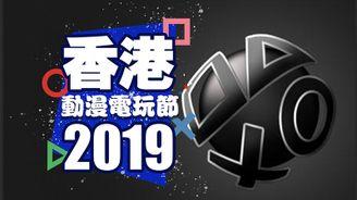 香港電玩節:1分鐘帶你看全PlayStation