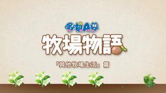 《哆啦A夢:牧場物語》發布新中文宣傳片