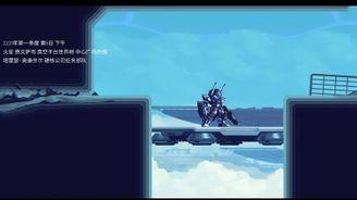 《硬核機甲》實況流程(11)——天幕落下