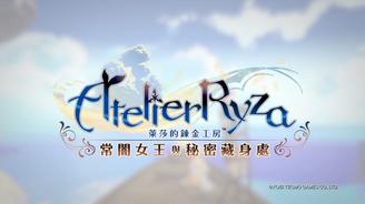 《萊莎的煉金工房》中文版宣傳片公布
