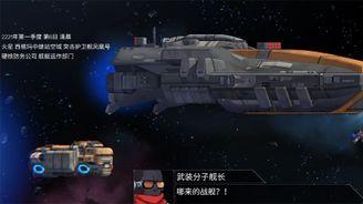 《硬核機甲》實況流程(13)——鳳凰號前進四
