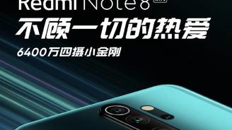 6400萬像素四攝 Redmi Note 8將于8月29日正式發布
