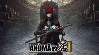 【AKUMA的店】編輯部老司機爆料參加ChinaJoy的幕后趣事