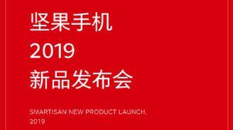 官宣:坚果手机2019新品发布会将于10月31?#31449;?#34892;