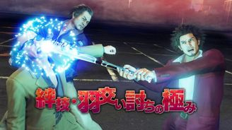 《如龍7》10月29日官方直播匯總 卡拉OK回來啦