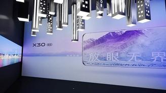 vivo X30詳細配置曝光:全新雙模5G AI芯片 33W快充