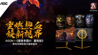 《魔獸爭霸III:重制版》聯合定制款顯示器品鑒會圓滿收官