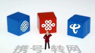 工信部印發《攜號轉網服務管理規定》 12月1日起施行