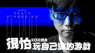小島秀夫:很怕玩自己做的游戲