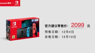 國行版Nintendo Switch將于12月10日發售:2099元