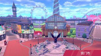 《宝可梦:剑/盾》宫门市介绍