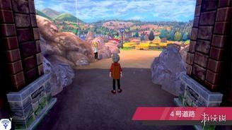 《宝可梦:剑/盾》4号道路介绍