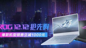 双十二ROG多款GTX1660Ti笔记本优惠1000元