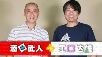 獨家專訪PlayStation兩任總裁