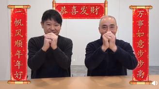 索尼SIE上海兩任總裁用中文向國內玩家拜年