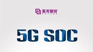 紫光展銳官宣5G SoC:與聯通有大動作