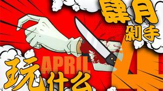 4月熱門游戲推薦