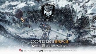 """《冰汽時代》DLC""""帝國的邊界""""8月20日上線"""