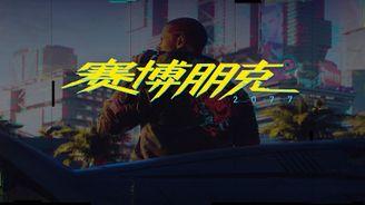《賽博朋克2077》第三人稱演示視頻