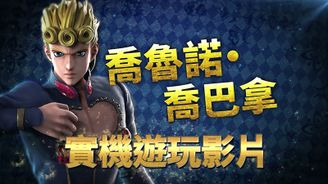 《JUMP力量》4月13日推出新DLC角色