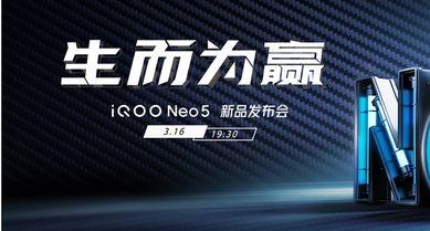 生而為贏iQOO Neo5新品發布會