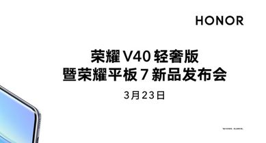 榮耀V40輕奢版暨榮耀平板7新品發布會