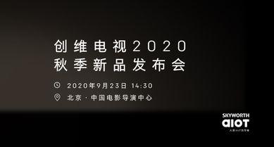 創維電視2020秋季新品發布會