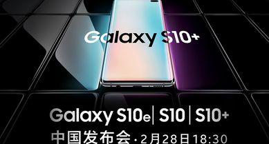 三星S10中国发布会视频直播
