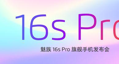 魅族16s Pro旗艦手機發布會直播