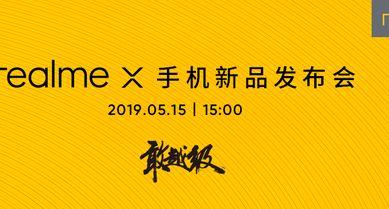 realme X手機新品發布會