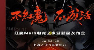 努比亞 紅魔Mars電競之夜  TGBUS圖文直播