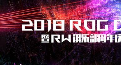 2018 ROG DAY暨RW俱樂部周年慶生