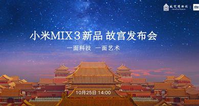 小米MIX3新品發布會
