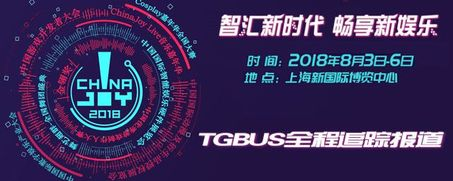 2018ChinaJoy 电玩巴士专题