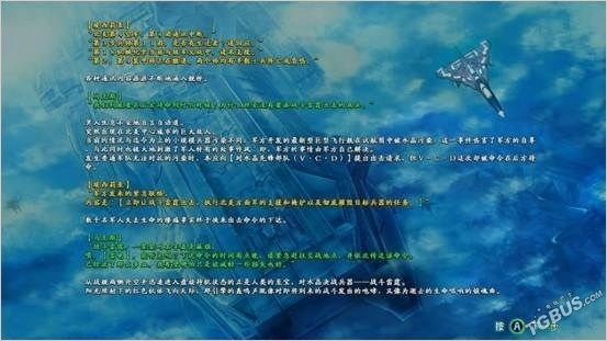 《究極雷電5》國行版評測:老牌STG的次世代沖擊