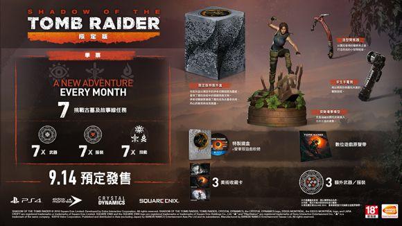 《古墓丽影:暗影》PS4中文版各版本内容与实体特典公开