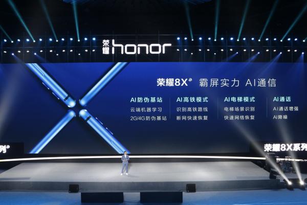 91%屏占比+麒麟710+GPU Turbo,荣耀8X正式发布,售价1399元起