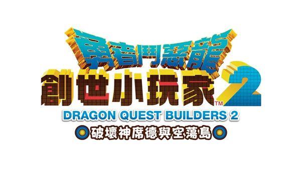 《勇者斗惡龍:建造者2》正式公布繁體中文版