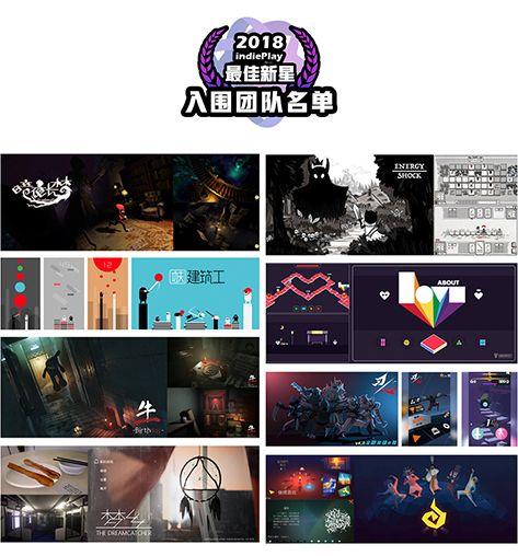 2018 indiePlay入圍名單出爐 部分作品將在WePlay提供試玩