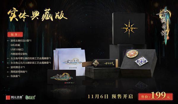 古劍奇譚三11月6日預售 現公布各版本和售價