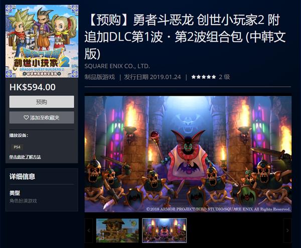《勇者斗惡龍:建造者2》中文版發售日已確定