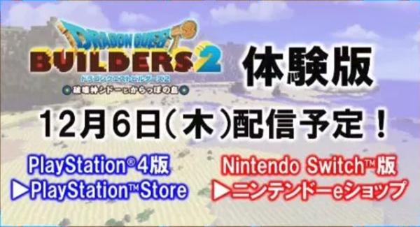 《勇者斗惡龍:建造者2》12月6日推出試玩版