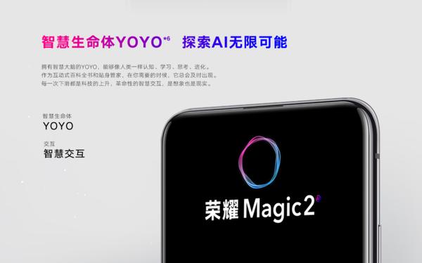 魔法全视屏是怎么炼成的 荣耀Magic2开箱评测
