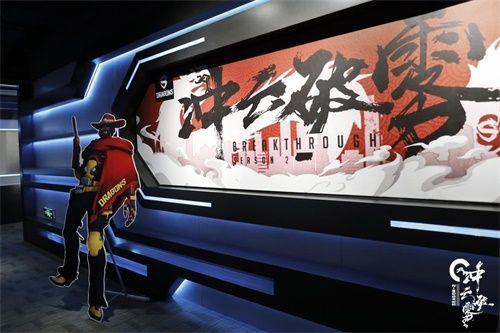 守望先锋上海龙之队第二赛季阵容见面会完美落幕