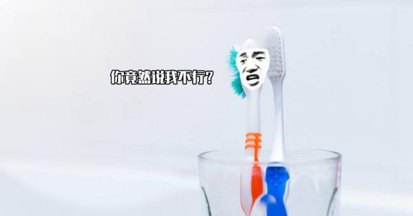 我们为什么推荐智能声波牙刷? 欧可林电动牙刷Oclean ONE评测